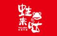 蛙来哒碳烤牛蛙
