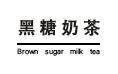 黑糖奶茶加盟利润,黑糖奶