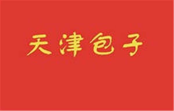 天津包子加盟优势,加盟