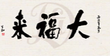 <strong>大福来加盟费用,大福来加</strong>