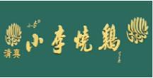 <strong>小李烧鸡加盟优势,小李烧</strong>