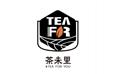 茶未里加盟费,茶未里加盟