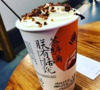 <b>2020年昆山开一家茶颜悦色门店要准备多少费用</b>
