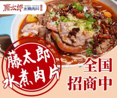 藤太郎水煮肉片加盟费-加