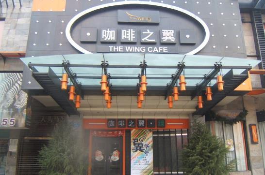 北京咖啡之翼连锁店我可以加盟吗
