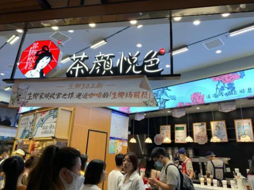 茶颜悦色奶茶加盟费用看这里