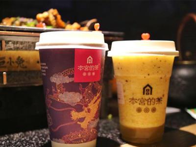 广州本宫的茶品牌好口碑你值得拥有