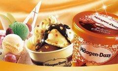 哈根达斯冰淇淋加盟店如