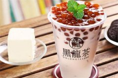 <b>新开的黑龙茶奶茶店该如何宣传?</b>