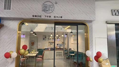 杭州暖柠轻食加盟店