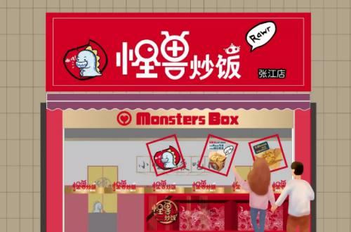 怪兽炒饭加盟品牌
