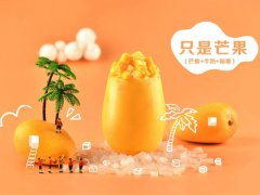 上海甜啦啦奶茶加盟费与