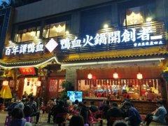 <b>火锅加盟店的生意到底怎么样做才能挣到钱呢?</b>